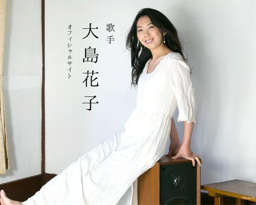 大島花子(歌手)